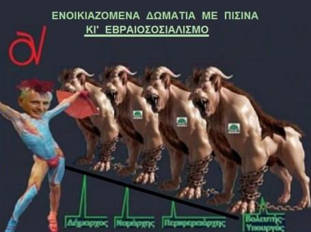 ΡΑΓΚΟΥΣΗΣ -ΕΝΟΙΚΙΑΖΟΜΕΝΑ ΜΕ ΠΙΣΙΝΑ 1