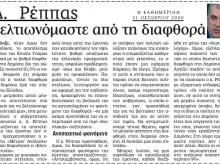 """Τα φίδια του ψευδοΠΑΣΟΚ επιβεβαίωσαν τη «προφητεία"""" Ρέππα του 2000 – Η διαφθορά τους βελτιώνει…"""