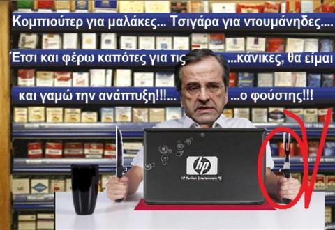 ΣΑΜΑΡΑΣ -ΑΝΑΠΤΥΞΗ