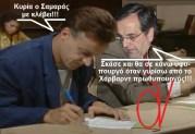 Δεν αντέγραφε ο υιός Σαμαράς — Προπτυχιακή άσκηση στη κλεπτική επιστήμη έκανε, καθ΄ οδόν για το Χάρβαρντ!!!…