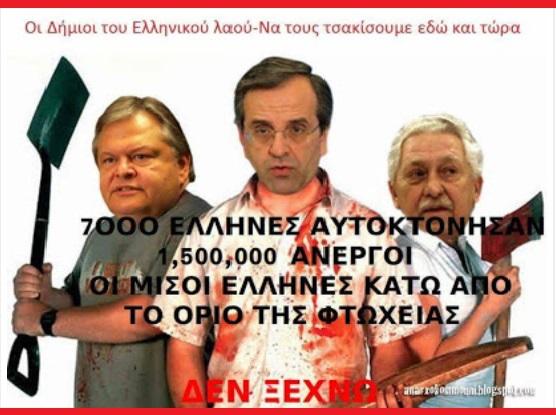 ΣΑΜΑΡΑΣ -ΒΕΝΙΖΕΛΟΣ -ΚΟΥΒΕΛΗΣ -ΔΗΜΙΟΙ