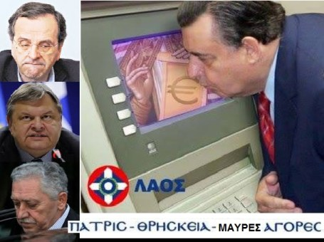 ΣΑΜΑΡΑΣ -ΒΕΝΙΖΕΛΟΣ -ΚΟΥΒΕΛΗΣ -ΚΑΡΑΤΖΑΦΕΡΗΣ