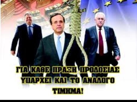 ΣΑΜΑΡΑΣ -ΒΕΝΙΖΕΛΟΣ -ΚΟΥΒΕΛΗΣ -ΠΡΟΔΟΣΙΑ -ΚΡΕΜΑΛΑ