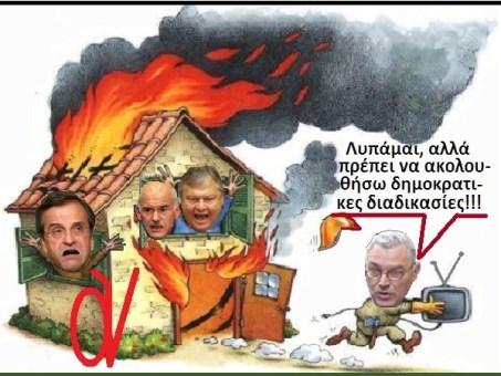 ΣΑΜΑΡΑΣ -ΒΕΝΙΖΕΛΟΣ -ΠΑΠΑΝΔΡΕΟΥ 1