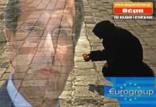 Σημεία και τέρατα στo Eurogroup !!! Διαβάστε ολόκληρη την ανακοίνωση για την Ελλάδα, την οποία δεν δημοσίευσε … κανείς!!!!