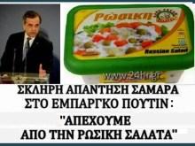 Η σκληρή απάντηση του περήφανου πρωθυπουργού της Ελλάδας… στον Πούτιν!