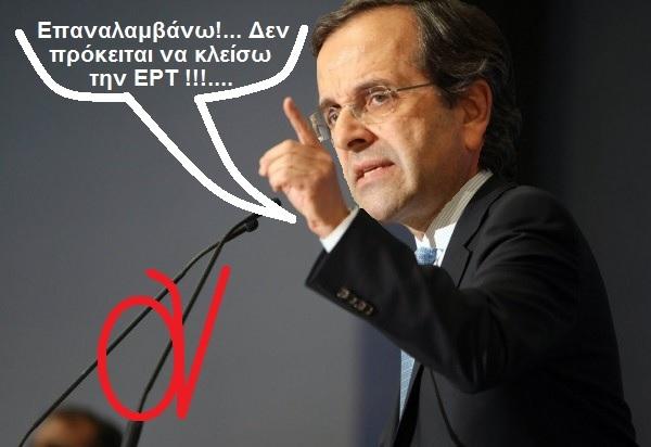 ΣΑΜΑΡΑΣ -ΚΛΕΙΣΙΜΟ ΕΡΤ 1