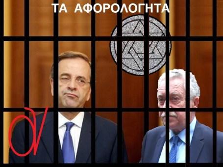 ΣΑΜΑΡΑΣ -ΚΟΥΒΕΛΗΣ -ΚΙΣ- ΑΦΟΡΟΛΟΓΗΤΑ