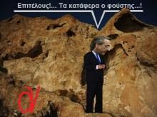 Σαμαράς στη κορυφή του όρους της ανάπτυξης της…. χρεοκοπίας!!!