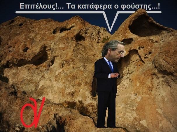 ΣΑΜΑΡΑΣ -ΚΡΑΝΙΟΥ ΤΟΠΟΣ