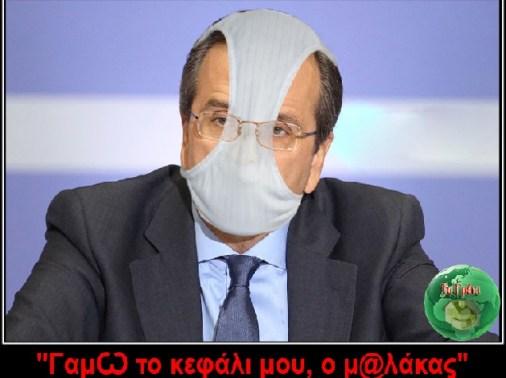 ΣΑΜΑΡΑΣ -ΜΑΛΑΚΑΣ 1