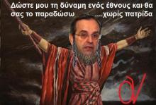 «Νέος» βαρυασήμαντος σωτήρας Σαμαράς – ΜΠΕΝάκης