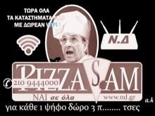 Ο καλός ο πιτσαδΩρος, μιλά WiFi με όρους πιάτσας!!! (ηχοΒΙΝΤΕΟ)