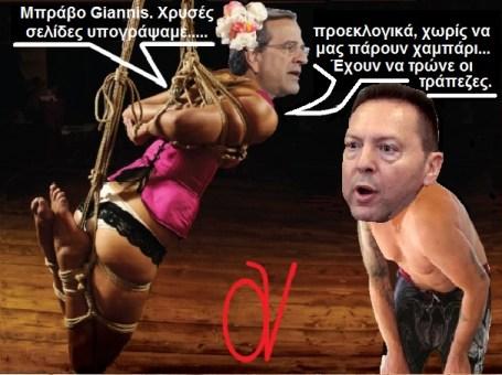 ΣΑΜΑΡΑΣ -ΣΤΟΥΡΝΑΡΑΣ -ΔΕΜΕΝΟΣ ΧΕΙΡΟΠΟΔΑΡΑ