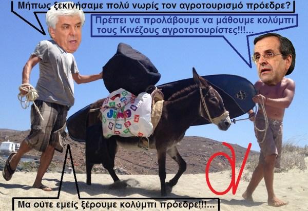 ΣΑΜΑΡΑΣ - ΤΣΑΥΤΑΡΗΣ -ΑΓΡΟΤΟΤΟΥΡΙΣΜΟΣ