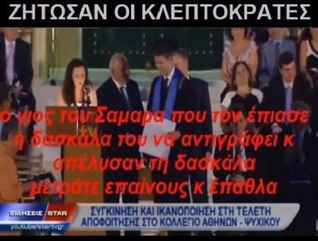 ΣΑΜΑΡΑΣ ΥΙΟΣ -ΚΟΛΕΓΙΟ ΑΘΗΝΩΝ