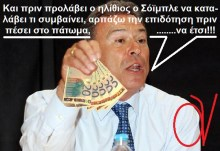 Νέο σκάνδαλο Σγουρού, μετά το σκάνδαλο χρηματοδότησης της σιωνιστικής «Σοσιαλιστικής Διεθνούς»