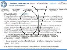 ΣΔΟΕ καλεί Μητρόπουλο (ΣΥΡΙΖΑ)
