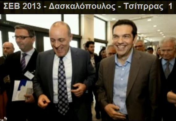 ΣΕΒ 2013 - Δασκαλόπουλος - Τσίπρρας  1