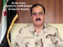 """Την κοπάνησε από τη Συρία ο αρχηγός των μισθοφόρων """"ανταρτών""""!!!"""