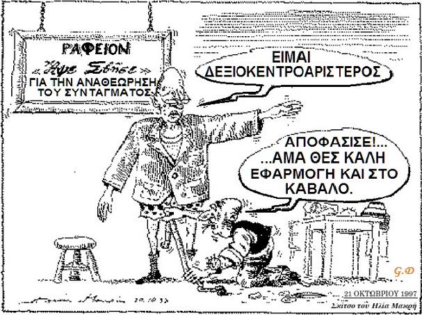 ΣΗΜΙΤΗΣ ΑΡΙΣΤΕΡΟΔΕΞΙΟΣ