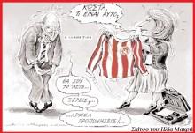 Εβραίικο τάβλι θέλει να παίξει μόνος του ο Αλαφούζος, για να κερδίσει κάποτε — Δυσφημεί και βγαίνει …παραπονούμενος!!!