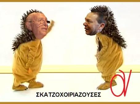 ΣΗΜΙΤΗΣ -ΣΤΟΥΡΝΑΡΑΣ -ΣΚΑΤΖΟΧΟΙΡΟΙ