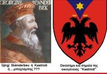 Gjirgj Σκεντέρμπεης, ή Καστριώτης, ή ένας ακόμα ….μπαχλέμπης με το άστρο του Δαβίδ???