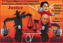 3,5 αράδες όλες κι' όλες ήταν η αντίδραση του ΚΚΕ στις καταγγελίες των δύο Οικονομικών Εισαγγελέων που παραιτήθηκαν