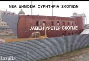 Σχεδόν έτοιμα τα νέα δημόσια ουρητήρια των Σκοπίων… Τέτοιο μνημείο δεν θα ξαναδεί ο κώλος σας όποτε πάτε στη FYROM.