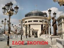 Δείτε πώς είναι το κτήριο του ΣΔΟΕ στα Σκόπια