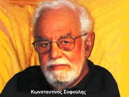 ΣΟΦΟΥΛΗΣ ΚΩΝΣΤΑΝΤΙΝΟΣ -ΟΜΟΤΙΜΟΣ ΚΑΘΗΓΗΤΗΣ
