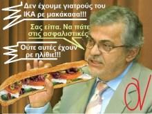 Για εξαπάτηση καταγγέλλεται ο Σπυρόπουλος του ΙΚΑ