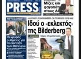 Εκλεκτός, νέος αναλώσιμος μαλάκας της Μπίλντερμπεργκ ο Στουρνάρας, όπως ο φαύλος Παπακωνσταντίνου πριν απ΄ αυτόν!!!…