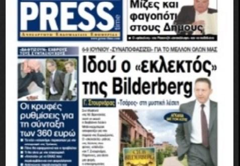 ΣΤΟΥΡΝΑΡΑΣ ΜΠΙΛΝΤΕΡΜΠΕΡΓΚ