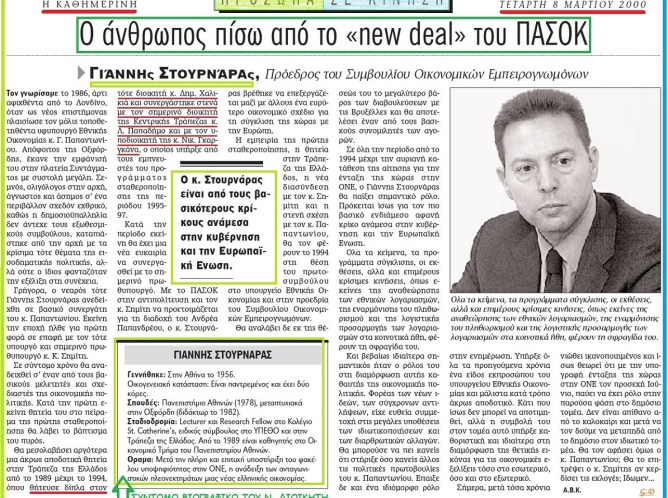 ΣΤΟΥΡΝΑΡΑΣ -ΝΕΟΣ ΔΙΟΙΚΗΤΗΣ ΑΠΌ ΤΟ 2000