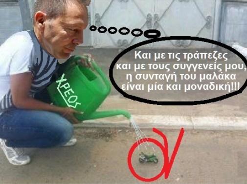 ΣΤΟΥΡΝΑΡΑΣ -ΠΟΤΙΣΜΑ ΧΡΕΟΥΣ 1 Β