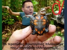 ΙΔΟΥ, το τερατώδες προεκλογικό πρωτογενές πλεόνασμα, του αιωνοβίου… ελλείμματος!!!