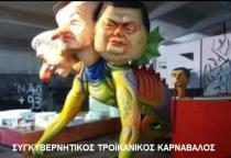 ΣΥΓΚΥΒΕΡΝΗΣΗ ΚΑΡΝΑΒΑΛΟΣ 2013