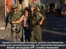 ΝΕΟΝΑΖΙΣΜΟΣ: Εβραίοι ανακριτές, απειλούν παιδια Παλλαιστινίων με θάνατο και σεξουαλική κακοποίηση!!!!
