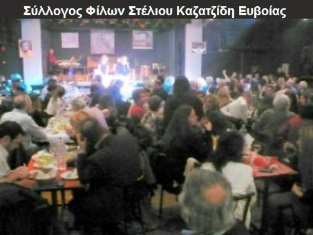 ΣΥΛΛΟΓΟΣ ΦΙΛΩΝ ΚΑΖΑΤΣΙΔΗ ΕΥΒΟΙΑΣ
