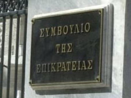 ΣΥΜΒΟΥΛΙΟ ΕΠΙΚΡΑΤΕΙΑΣ 3