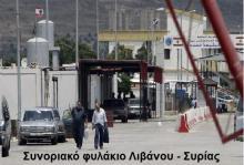 Έξι νεκροί και 20 τραυματίες σε επίθεση ψευδοσύριων «ανταρτών» κατά Λιβανέζων προσκυνητών που πήγαιναν στη Συρία