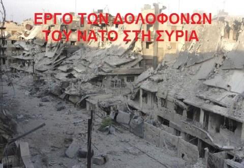 ΣΥΡΙΑ -ΚΑΤΑΣΤΡΟΦΗ