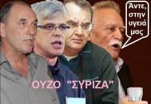 «Αντιφατικές» θέσεις του ΣΥΡΙΖΑ για την Οικονομία