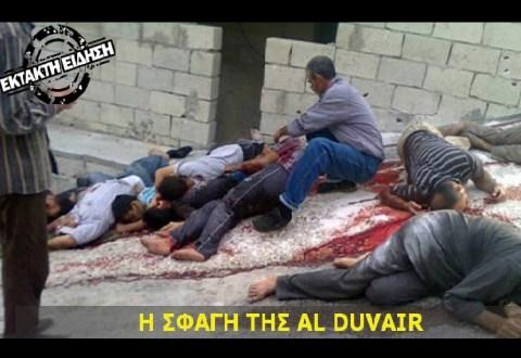 ΣΦΑΓΗ ΧΡΙΣΤΙΑΝΩΝ στο al-Duvair ΣΥΡΙΑΣ