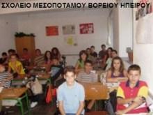 Η επίσκεψη του εκπροσώπου του αλβανικού Υπουργείου Παιδείας στο σχολείο του Μεσοποτάμου….