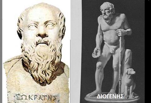 ΣΩΚΡΑΤΗΣ -ΔΙΟΓΕΝΗΣ