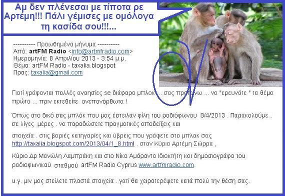 ΣΩΡΡΑΣ -ΟΠΑΔΟΙ -ΑΠΕΙΛΕΣ -TAXALIA