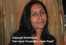 Συγκλονιστική μουσουλμάνα της Θράκης: «Δεν είμαστε Τούρκοι, όσο κι αν θέλουν να μας κάνουν»